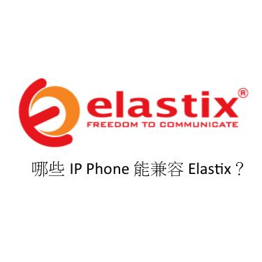 哪些 IP Phone 能兼容 Elastix?