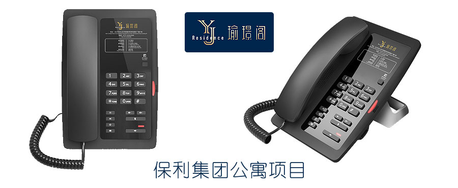 Fanvil 最新H系列Hotel IP Phone 成功入駐保利集團公寓項目